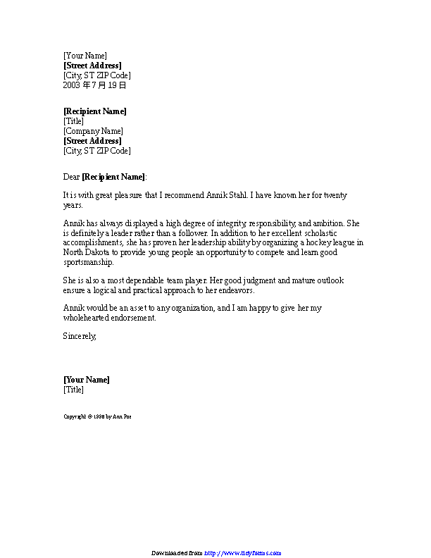 Character Reference Letter Template 1